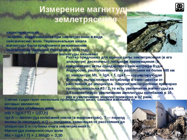 Измерение магнитуды землетрясения Магниту́да землетрясе́ния — величина, харак...