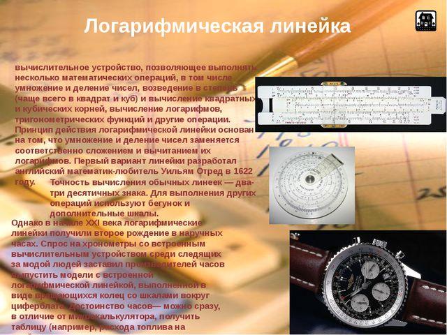 Логарифмическая линейка Логарифми́ческая лине́йка — аналоговое вычислительное...