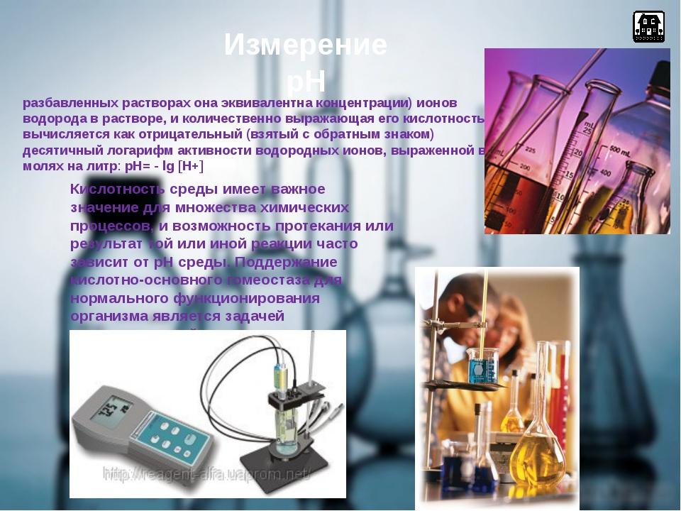 Измерение рН Кислотность среды имеет важное значение для множества химических...