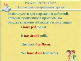 Present Perfect Tense Настоящее совершенное время используется для выражения