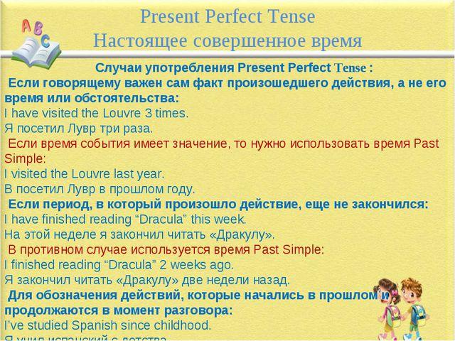 Present Perfect Tense Настоящее совершенное время Случаи употребления Present...