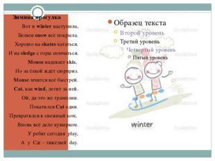 Зимняя прогулка Вот и winter наступила, Белым snow всё покрыла. Хорошо на ska