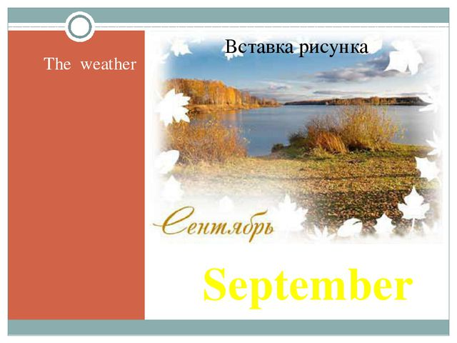 September The weather