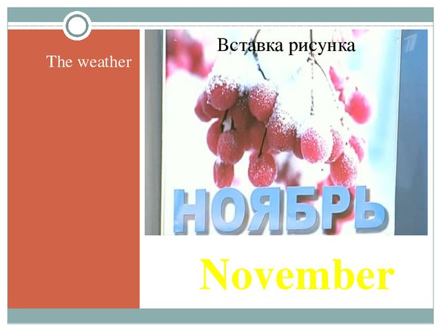 November The weather
