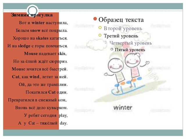 Зимняя прогулка Вот и winter наступила, Белым snow всё покрыла. Хорошо на ska...