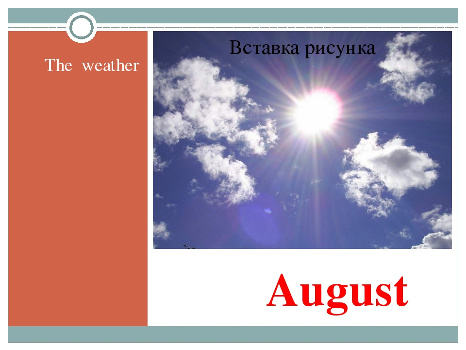 August The weather