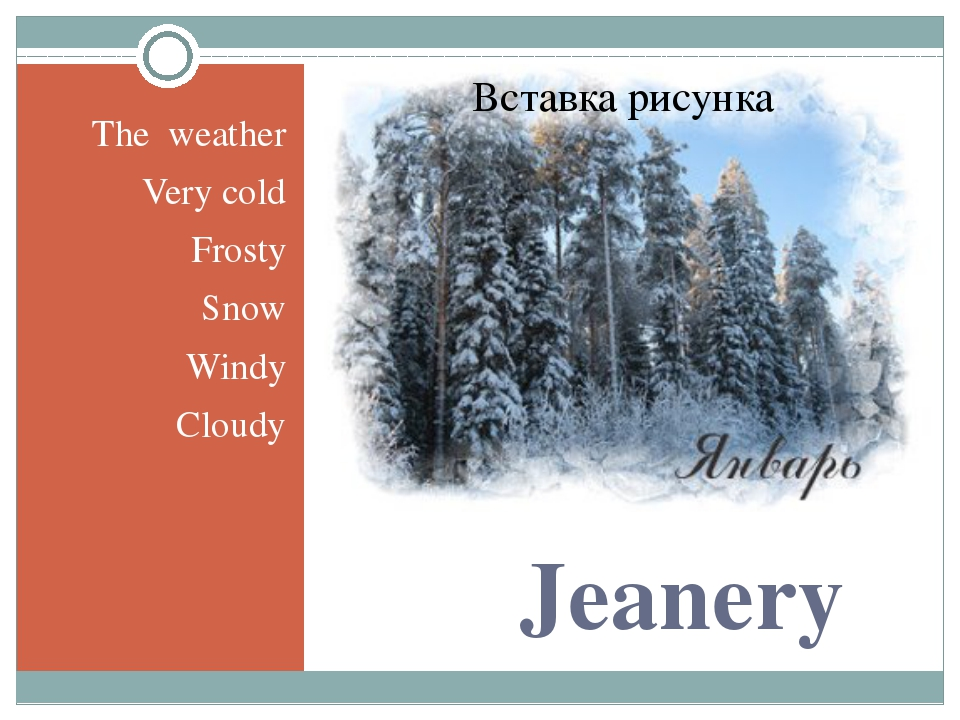 Jeanery The weather Very cold Frosty Snow Windy Cloudy