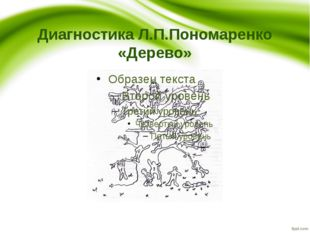 Диагностика Л.П.Пономаренко «Дерево»