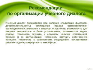 Рекомендации по организации учебного диалога Учебный диалог продуктивен при н
