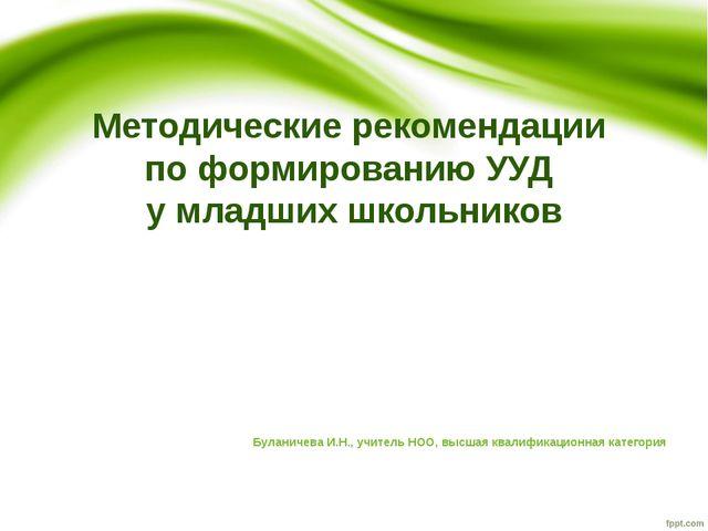 Методические рекомендации по формированию УУД у младших школьников Буланичева...