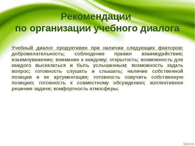 Рекомендации по организации учебного диалога Учебный диалог продуктивен при н...