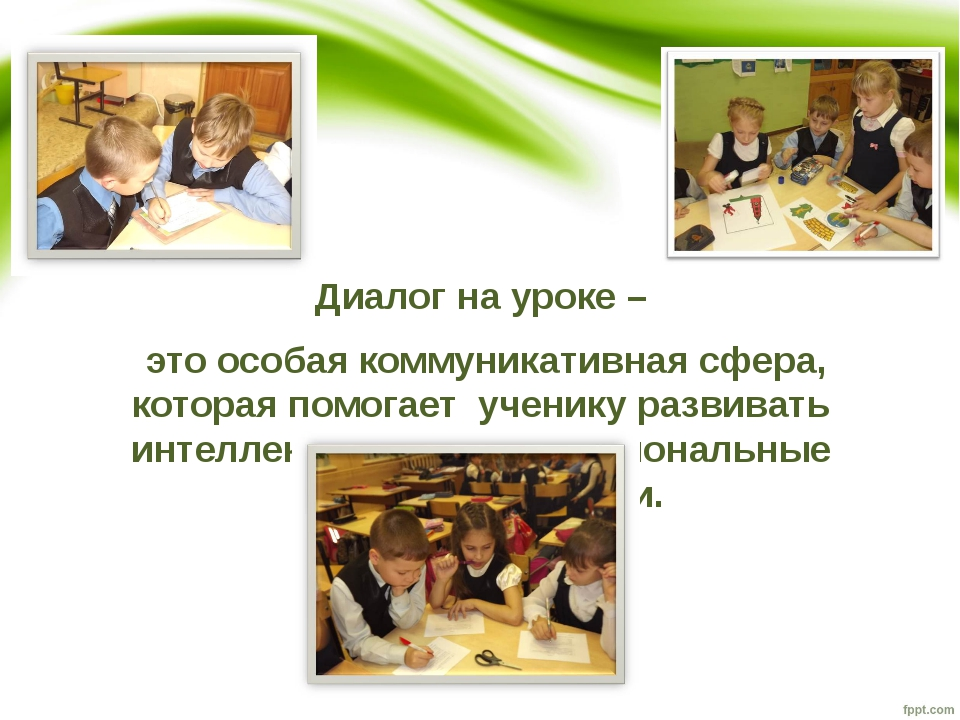 Диалог на уроке – это особая коммуникативная сфера, которая помогает ученику...