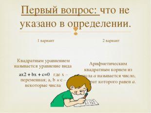 Первый вопрос: что не указано в определении. 1 вариант Квадратным уравнением