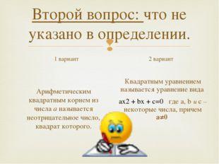 Второй вопрос: что не указано в определении. 1 вариант Квадратным уравнением