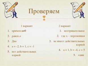 Проверяем 1 вариант причем а≠0 равен а Два а = -2, b = 1, c = -1 нет действит