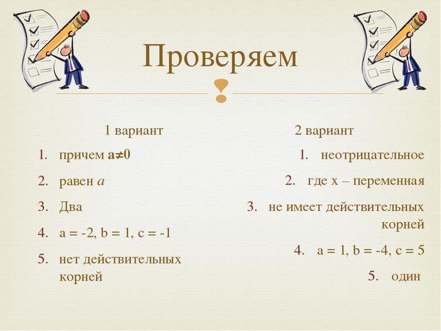 Проверяем 1 вариант причем а≠0 равен а Два а = -2, b = 1, c = -1 нет действит...
