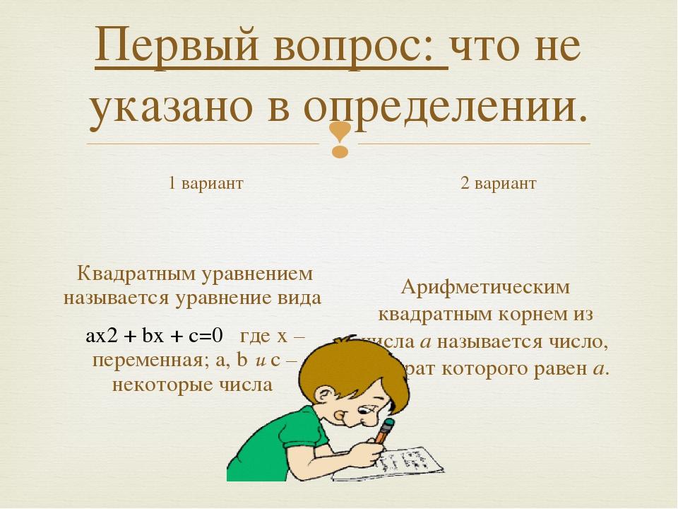 Первый вопрос: что не указано в определении. 1 вариант Квадратным уравнением...