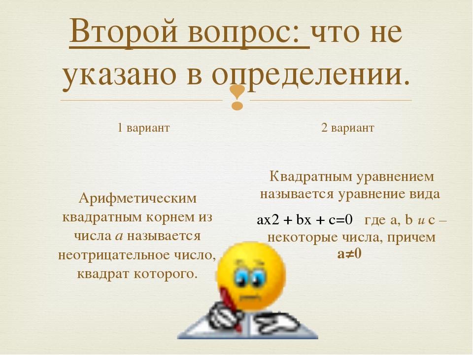 Второй вопрос: что не указано в определении. 1 вариант Квадратным уравнением...