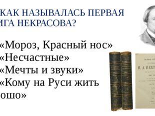 А1. КАК НАЗЫВАЛАСЬ ПЕРВАЯ КНИГА НЕКРАСОВА? 1). «Мороз, Красный нос» 2). «Несч