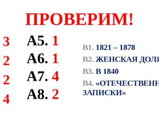 ПРОВЕРИМ! А1. 3 А2. 2 А3. 2 А4. 4 В1. 1821 – 1878 В2. ЖЕНСКАЯ ДОЛЯ В3. В 1840