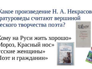 А6. Какое произведение Н. А. Некрасова литературоведы считают вершиной эпичес