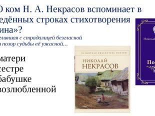 А8. О ком Н. А. Некрасов вспоминает в приведённых строках стихотворения «Роди