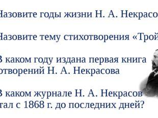 В1. Назовите годы жизни Н. А. Некрасова В2. Назовите тему стихотворения «Трой