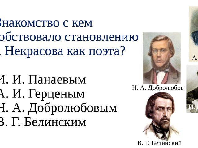 А4. Знакомство с кем способствовало становлению Н. А. Некрасова как поэта? 1)...