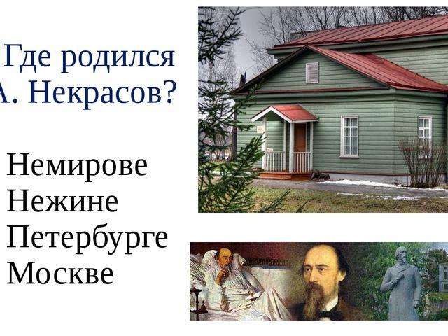 А5. Где родился Н. А. Некрасов? 1) в Немирове 2) в Нежине 3) в Петербурге 4)...
