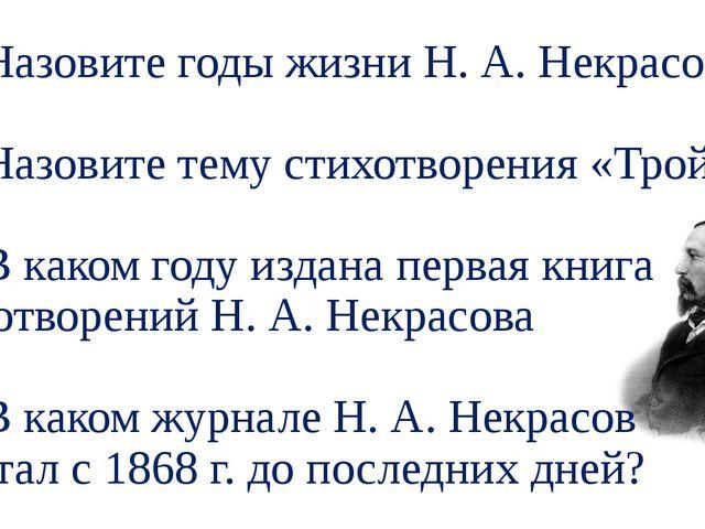 В1. Назовите годы жизни Н. А. Некрасова В2. Назовите тему стихотворения «Трой...