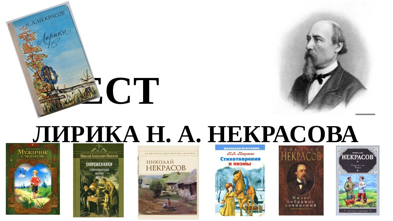 ТЕСТ ЛИРИКА Н. А. НЕКРАСОВА