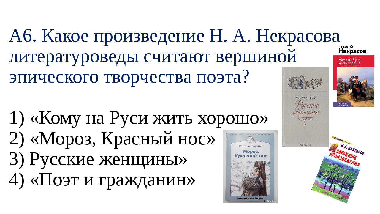 А6. Какое произведение Н. А. Некрасова литературоведы считают вершиной эпичес...