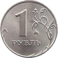 H:\1 класс\урок математика\картинки\1-рубль.jpg