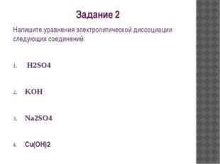 Задание 2 Напишите уравнения электролитической диссоциации следующих соединен