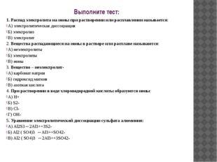Выполните тест: 1. Распад электролита на ионы при растворении или расплавлени