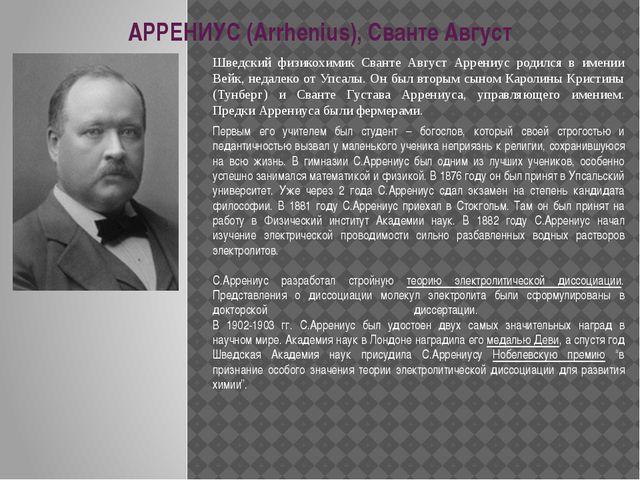 АРРЕНИУС (Arrhenius), Сванте Август Шведский физикохимик Сванте Август Аррени...
