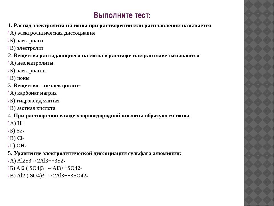 Выполните тест: 1. Распад электролита на ионы при растворении или расплавлени...
