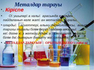 . Сүйек ұлпасында-Na,Ca,Mg,K,P Бұлшықеттерде-Li,Mg,K Жыныс безінде-Zn,Br Сүт