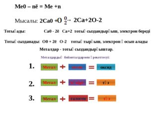 → 2Ca+2O-2 Тотығады: Ca0 - 2ē Ca+2 тотықсыздандырғыш, электрон береді Тотықс