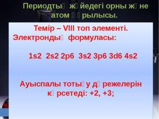 Периодтық жүйедегі орны және атом құрылысы. Темір – VІІІ топ элементі. Элект