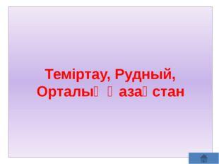 Теміртау, Рудный, Орталық Қазақстан