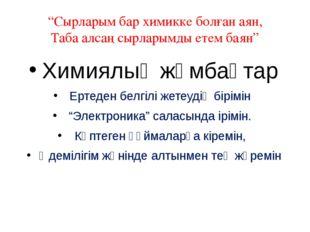 (вольфрам, t-3410 c)
