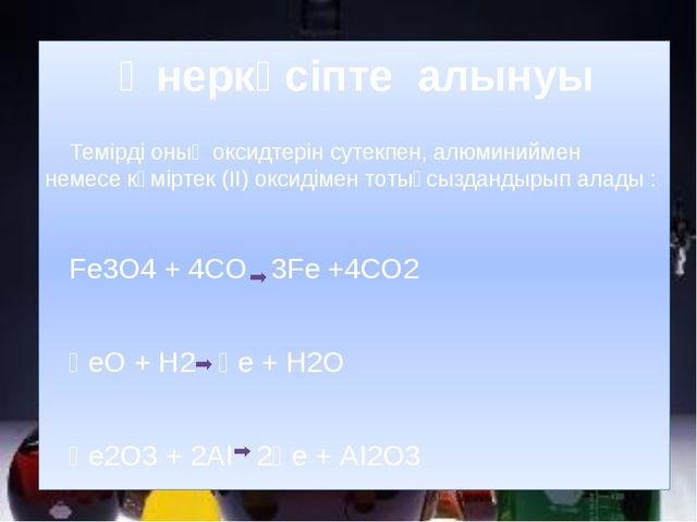 Темірді оның оксидтерін сутекпен, алюминиймен немесе көміртек (ІІ) оксидімен...