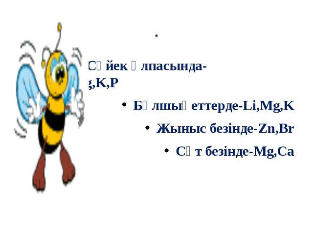 Менделеев ауылының 6-шы көшесінде тұрамын, Әр түнде адамдармен жүздесіп тұра...