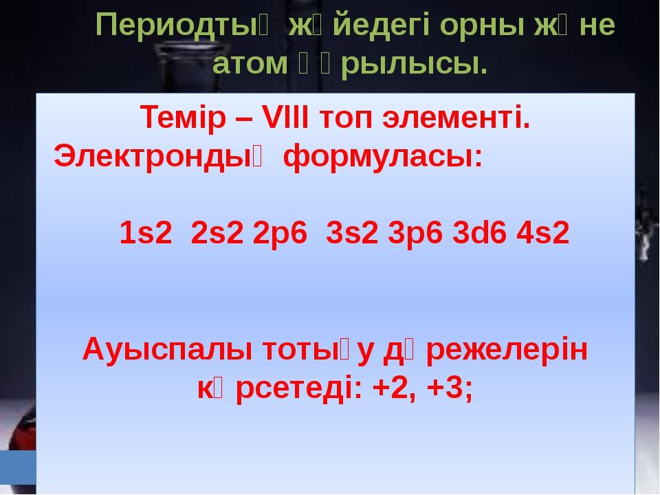 Периодтық жүйедегі орны және атом құрылысы. Темір – VІІІ топ элементі. Элект...