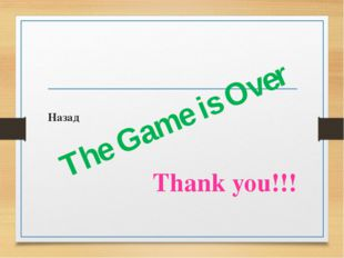 The Game is Over Назад Thank you!!!