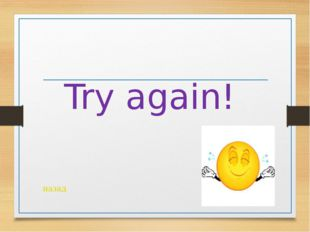 Try again! назад