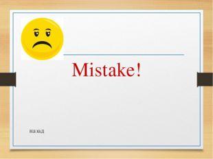 Mistake! назад