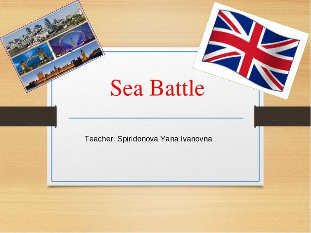 Sea Battle Teacher: Spiridonova Yana Ivanovna