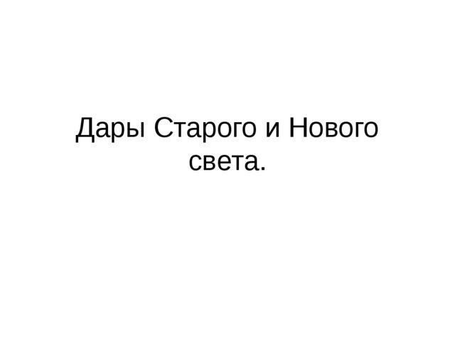 Дары Старого и Нового света.